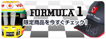 f1グッズ